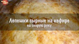 Лепешки сырные на кефире! Вкусные, сытные. Простой и быстрый рецепт!