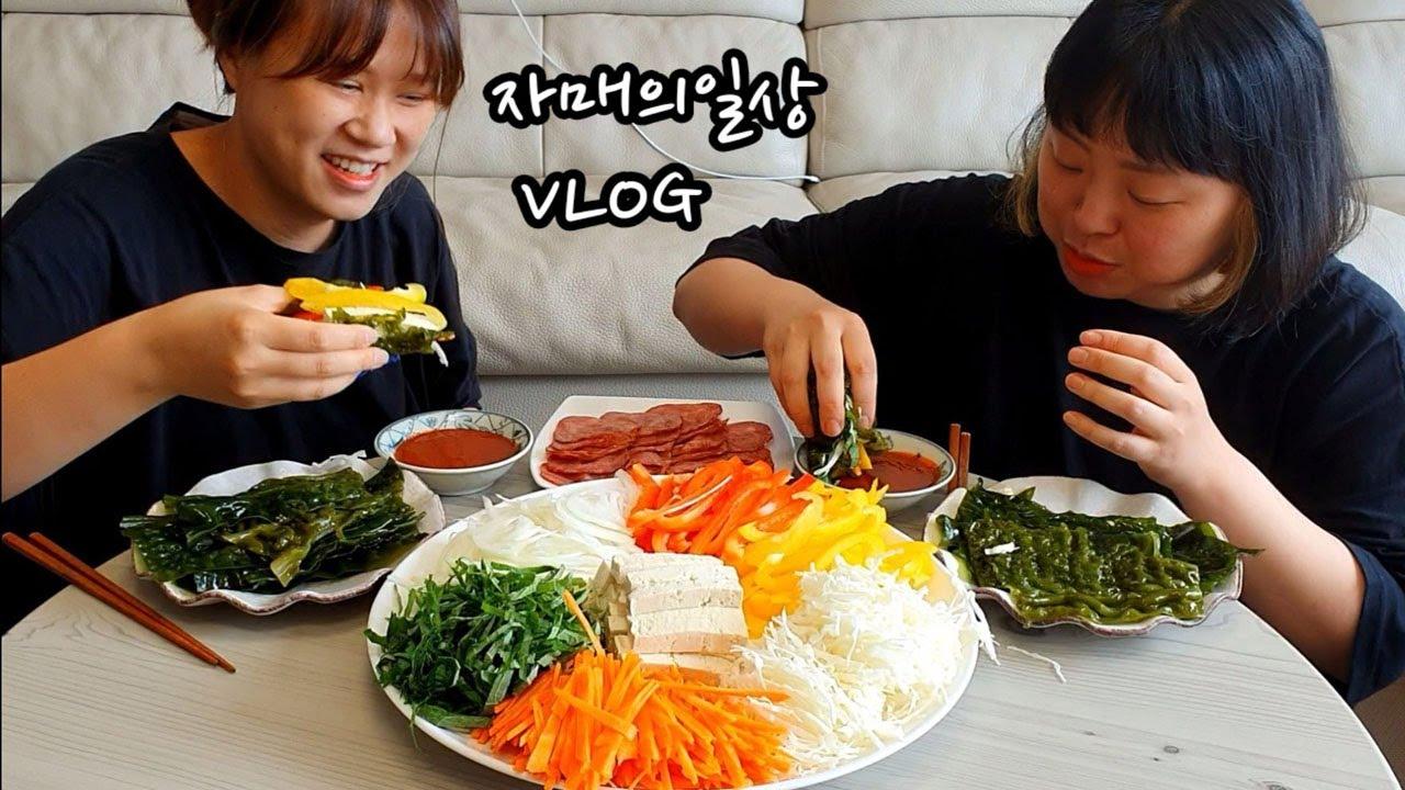 [자매의일상]1일1식 다이어트먹방 브이로그(곰피쌈) | Seaweed Mukbang