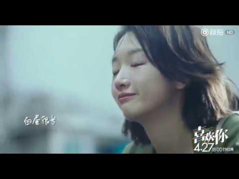 電影【喜歡你】主題曲 (演唱:陳綺貞)