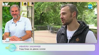 """Ивайло Захариев: за уроците от риболова - """"На кафе"""" (26.06.2020)"""