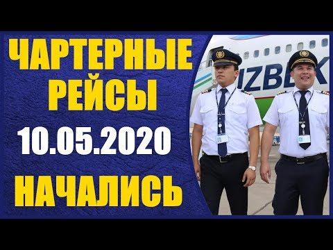 СРОЧНО!! Чартерные рейсы начались 10.05.2020  Спасибо Шавкату Миромоновичу (Uzbekistan Airways)