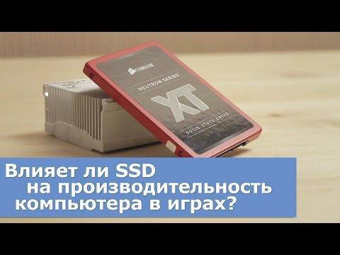 Влияет ли SSD на производительность в играх?