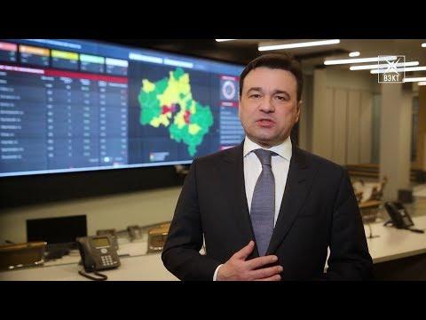 Губернатор Московской области Андрей Воробьев обратился к подмосковным предпринимателям