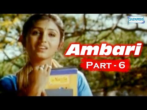 Popular Kannada Movie - Ambari - Yogish Supritha - Part 6 of  15