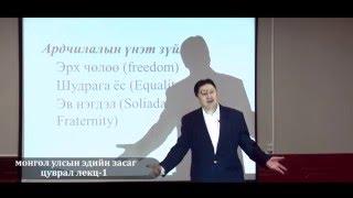 Ganbyamba Mongol ulsiin ediin zasag lekts 1