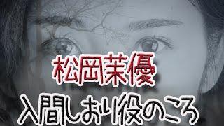 松岡茉優さんファンのかたはぜひちゃんねる登録を ↓ここでしか聞けない...