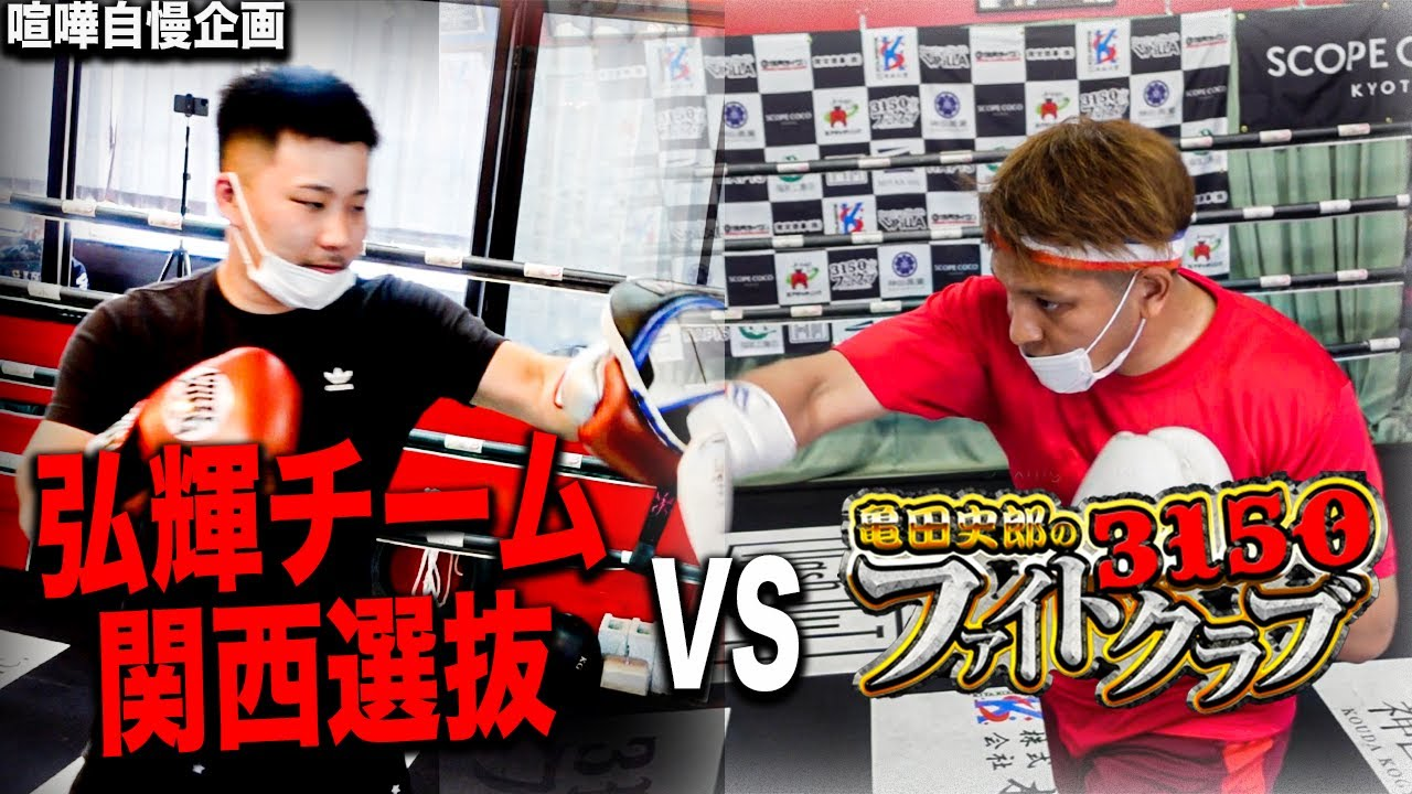 【喧嘩自慢 vs亀田史郎率いる3150ファイトクラブ】やらせ無しのガチ対決が始まる!