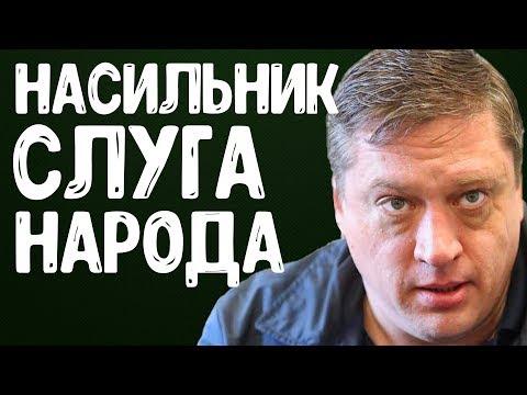 Роман Иванисов Слуга