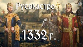 Средновековна слава: Битката при Русокастро