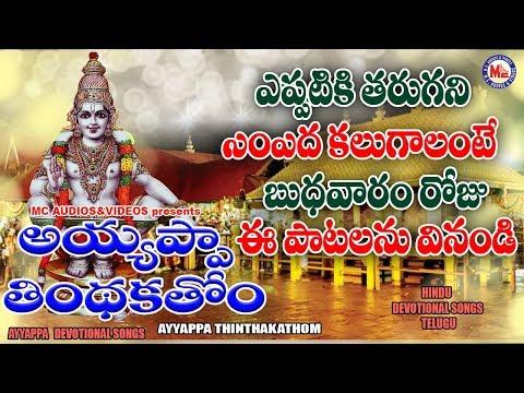 ఎప్పటికి-తరుగని-సంపద-కలుగాలంటే-ఈ-పాటలను-వినండి|super-hit-ayyappa-devotional-songs-telugu
