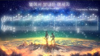 뉴에이지 피아노 음악 Tido Kang - 별에서 보내는 메세지 ( A Message From Star ) | 힐링이 필요할때