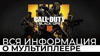 ВСЯ информация о МУЛЬТИПЛЕЕРЕ Black Ops 4