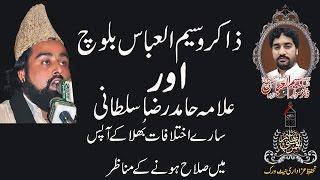 Zakir waseem baloch or Allama hamid raza sulha