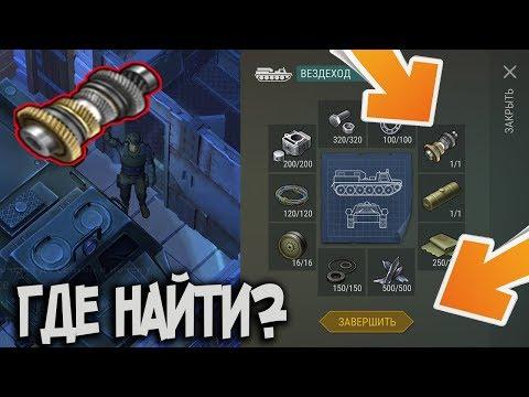 Нашел трансмиссию для вездехода ! Где найти трансмиссию АТВ ? Last Day On Earth: Survival