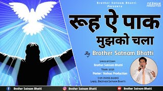 Roohe Paak Mujhko Chala |Live Worship |Brother Satnam Bhatti |2021