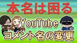 【YouTube】コメントの名前変更方法!【変え方を動画でご紹介】 thumbnail