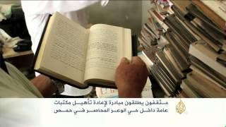 مبادرة لإعادة تأهيل عدد من المكتبات العامة بحمص
