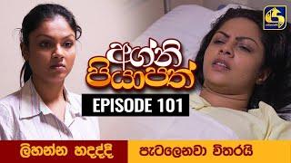 Agni Piyapath Episode 101 || අග්නි පියාපත්  ||  29th December 2020 Thumbnail