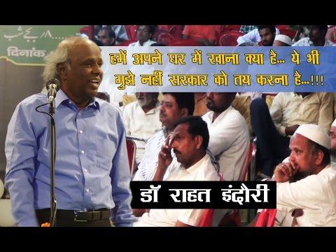 Dr Rahat Indori | Superhit Etah Mushaira | ...हमें अब शेरों से नहीं...गायों से डर लगता है...