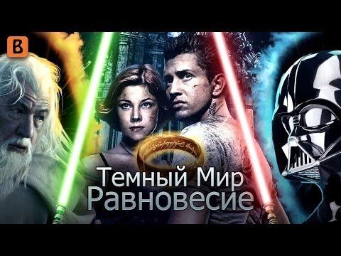 Темный мир: Равновесие 11 серия из 12
