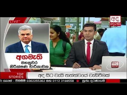 Ada Derana Late Night News Bulletin 10.00 pm - 2018.03.10