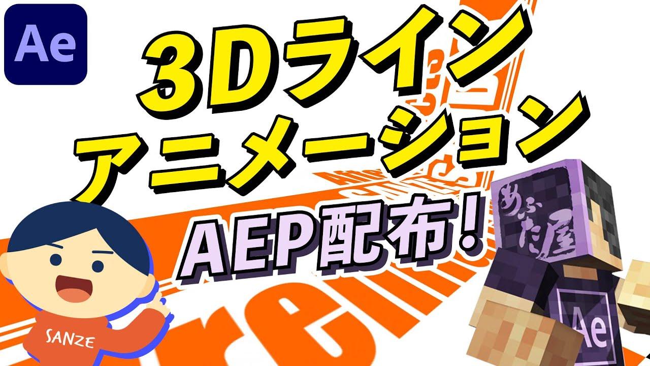 あふたー屋さんの3Dラインアニメーション!_210209
