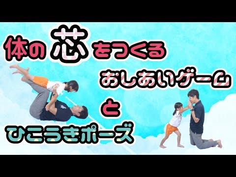 【体幹遊び】押し合いゲームとひこうきポーズ!【理学療法士が教える】