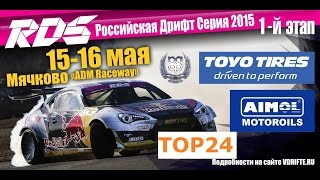 TOP24 | RDS 2015 Russian Drift Series | 1 stage
