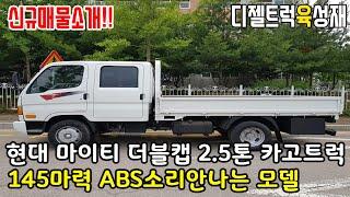 현대e마이티 2.5톤카고트럭 더블캡 희귀한화물차 매물 …
