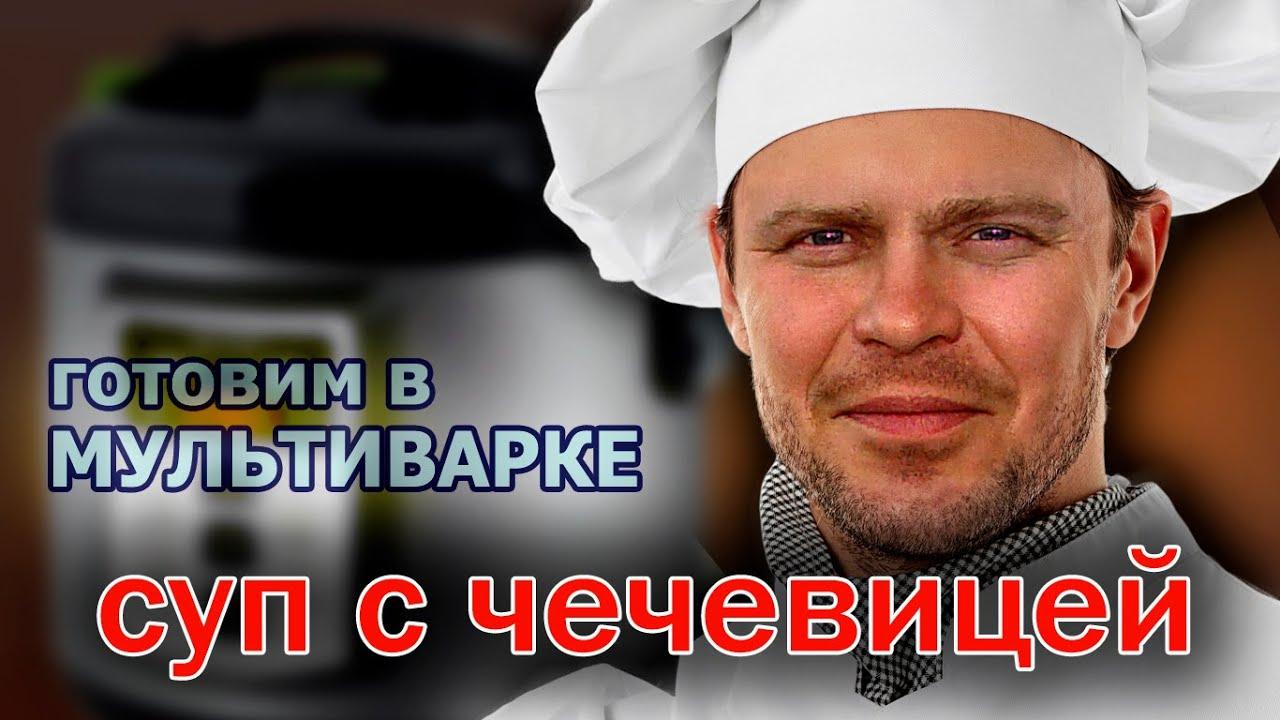 Очень вкусный СУП С ЧЕЧЕВИЦЕЙ. Готовим в мультиварке ...