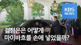 김정은 어떻게 마이바흐를 손에 넣었을까 / KBS뉴스(News)