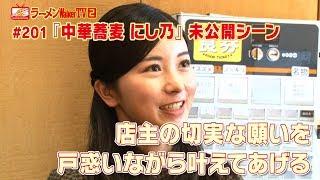 2018/4/30 初回放映 ラーメンWalkerTV2 第201回「中華蕎麦 にし乃」より...