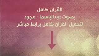 القران الكريم كامل بصوت الشيخ عبدالباسط عبدالصمد مجود.
