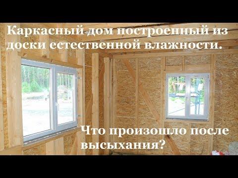 Каркасный дом построенный из доски естественной влажности. Что произошло после высыхания?