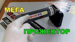 прожектор своими руками