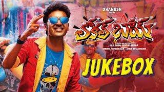 Local Boy Telugu Jukebox - Dhanush, Mehreen, Sneha | Vivek - Mervin | Sathya Jyothi Films