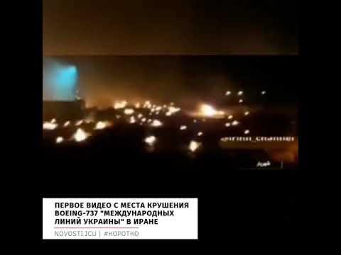 Boeing-737 «Международных линий Украины» со 167 пассажирами на борту разбился в Иране. Выживших нет