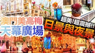 [Poor travel澳門] 澳門美高梅「超美超震撼!天幕廣場!日景與夜景!」MGM Macau Grande Praca