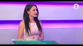 Анна Шикина – о летней развлекательной программе «Радуга улыбок» / Утренний эфир