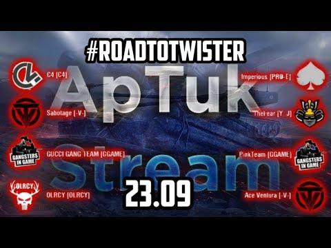 #RoadToTwister Онлайн-Финал Blitz Twister Cup: [C4] vs [OLRCY] и [C4] vs [GUCCI GANG TEAM] WoT Blitz