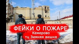 Кемерово Зимняя вишня ФЕЙКИ Число погибших 400 или 64. Вольнов за Кемерово ответит.