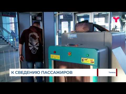 «Рентген» для багажа на ж/д вокзале Тюмени
