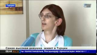 Самая высокая девушка живет в Турции