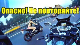 Мотоцикл - это опасно! Не повторяйте! Никогда!
