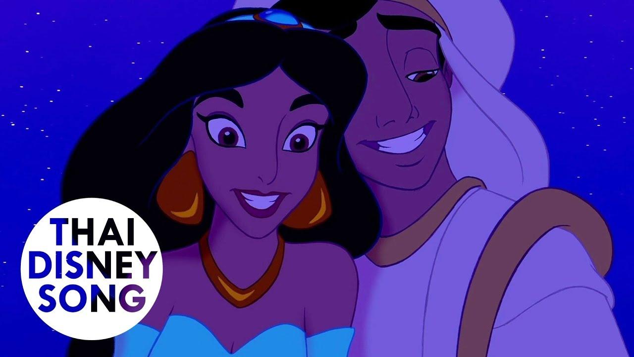 โลกใหม่สวยงาม A Whole New World (Thai) - อะลาดินกับตะเกียงวิเศษ | Aladdin