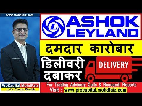 ASHOK LEYLAND  दमदार कारोबार डिलीवरी दबाकर | Latest Share Market Tips
