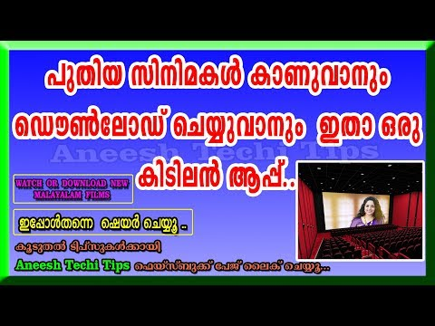 WATCH OR DOWNLOAD NEW MALAYALAM MOVIES