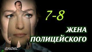 Жена полицейского 7-8 серия / Премьеры 2017 - Детективный сериал НТВ #анонс Наше кино
