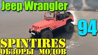 Моды в SpinTires 2014   Jeep Wrangler #94