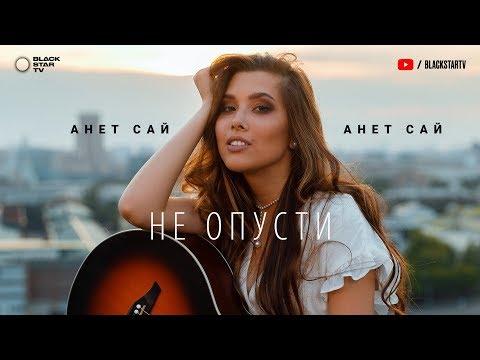 Анет Сай - Не опусти (Премьера клипа, 2019)